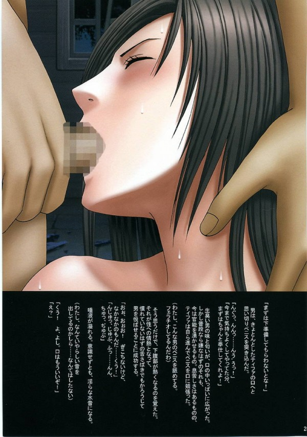 【ファイナルファンタジーシリーズ エロ漫画・エロ同人】アーシェ、ティファ、ユウナ、ユフィ・・・FFのヒロインを徹底陵辱!!!! (24)
