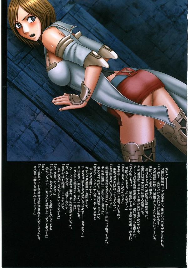【ファイナルファンタジーシリーズ エロ漫画・エロ同人】アーシェ、ティファ、ユウナ、ユフィ・・・FFのヒロインを徹底陵辱!!!! (3)