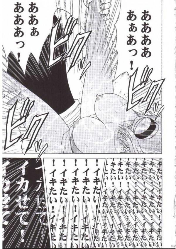 【ONE PIECE エロ漫画・エロ同人誌】ノロノロの首輪をお前につけた!これでお前はイク直前の状態で止まったままだ→→→「おねがいイカせて!一生肉奴隷でいいからイカせてくださいっ!」 (49)