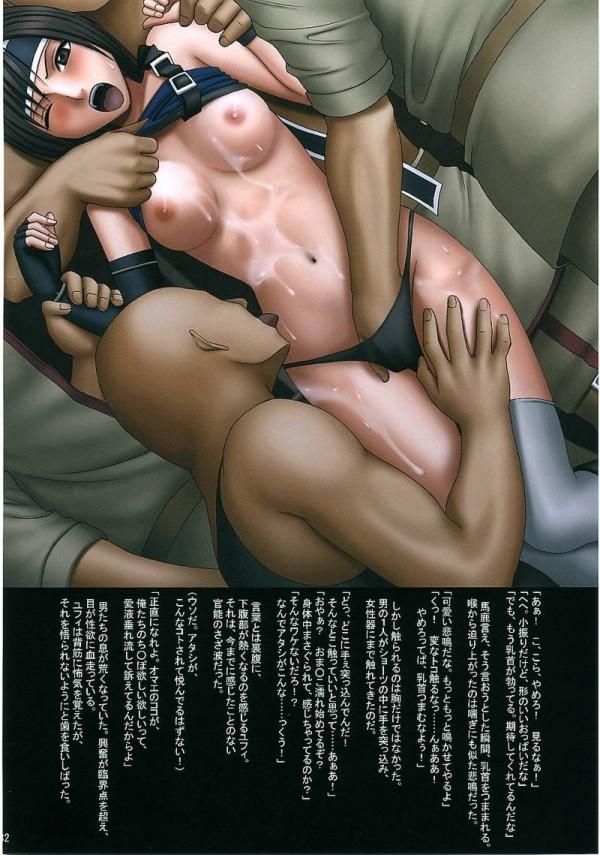 【ファイナルファンタジーシリーズ エロ漫画・エロ同人】アーシェ、ティファ、ユウナ、ユフィ・・・FFのヒロインを徹底陵辱!!!! (31)
