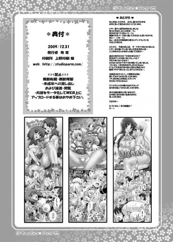 【咲-Saki エロ同人誌・エロ漫画】ふたなりサキちゃんが昼休みにノドカと変態百合セックス!そして放課後は我慢できなくてユウキを襲っちゃう♪  (21)