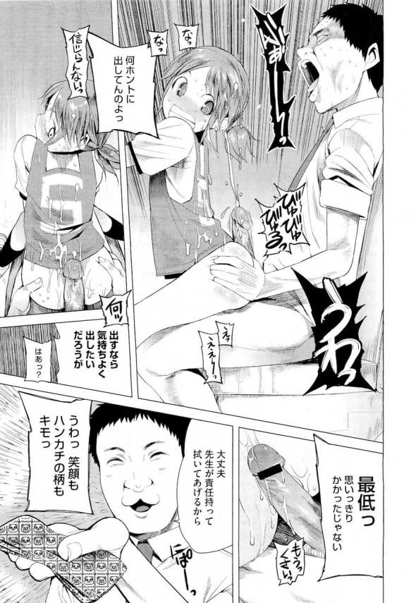 このエロマンガの設定クソワロタwwwwwwwww【エロ漫画・エロ同人誌】 (9)