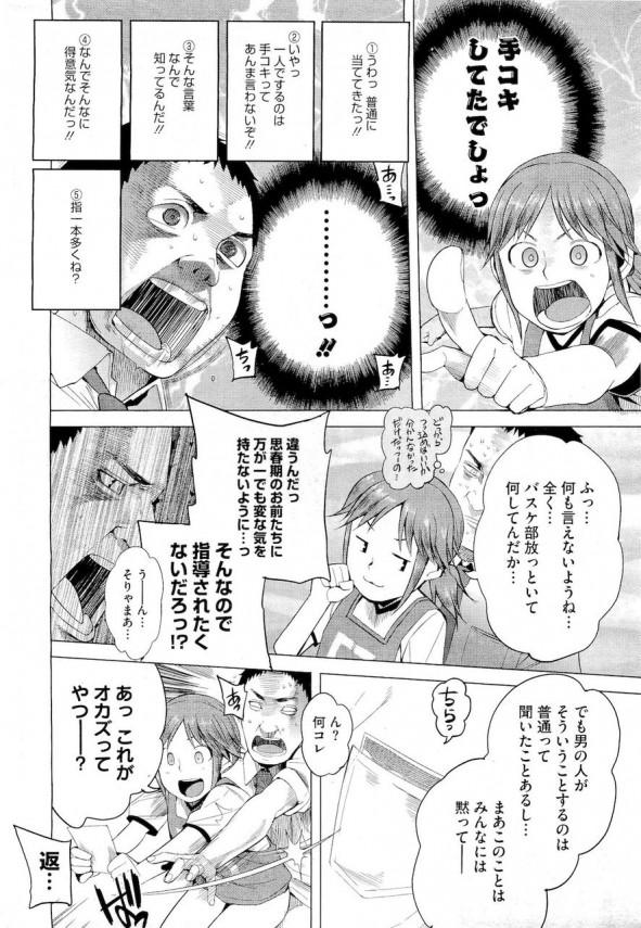 このエロマンガの設定クソワロタwwwwwwwww【エロ漫画・エロ同人誌】 (6)