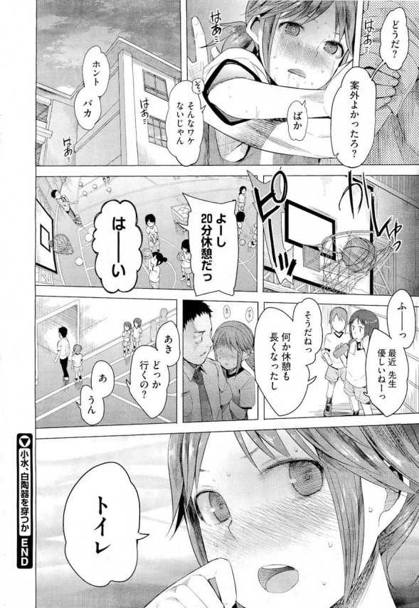 このエロマンガの設定クソワロタwwwwwwwww【エロ漫画・エロ同人誌】 (20)
