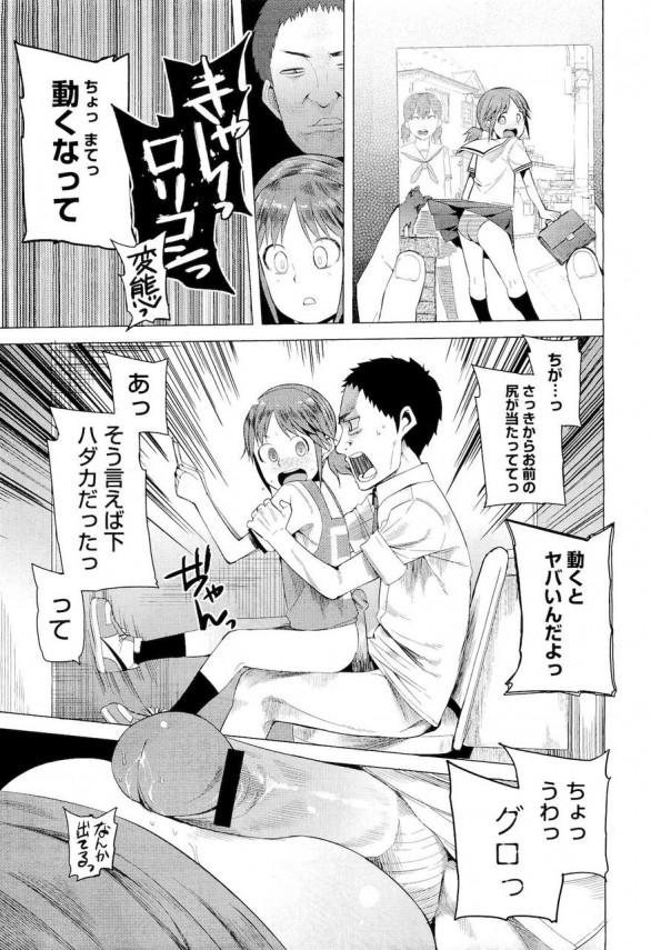 このエロマンガの設定クソワロタwwwwwwwww【エロ漫画・エロ同人誌】 (7)