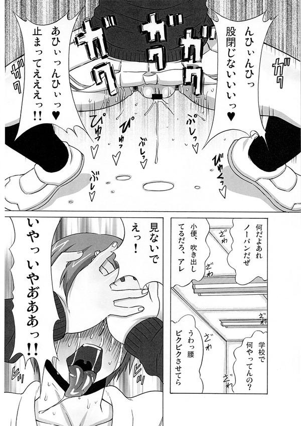 リコちゃんを10日間奴隷にできたから、学校で羞恥露出とかアナル調教とか恥ずかしいくて酷い事をたくさんしたったwww【黒子のバスケ エロ漫画・エロ同人誌】 (19)