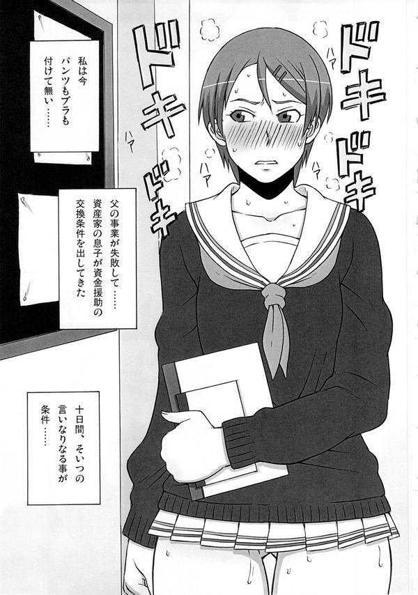 リコちゃんを10日間奴隷にできたから、学校で羞恥露出とかアナル調教とか恥ずかしいくて酷い事をたくさんしたったwww【黒子のバスケ エロ漫画・エロ同人誌】 (3)