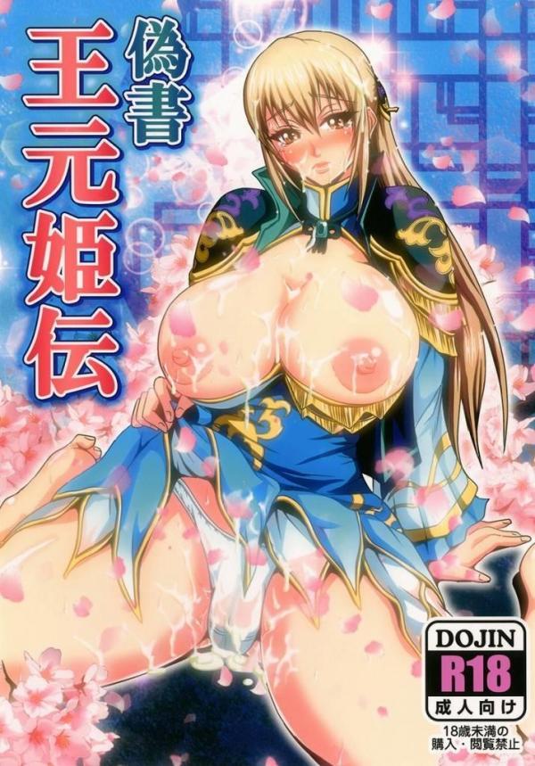 王元姫が拘束された子上目の前で董卓に陵辱セックスされてるのに「見ないで~」と言いながらデカマラでイきまくるwww【三國無双 同人誌・エロ漫画】