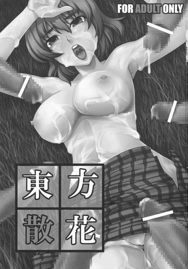 最強なユウカさんを催淫香を使って、大人数で輪姦する!チンポ多すぎwww【東方Project エロ漫画・エロ同人誌】
