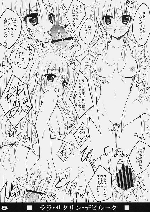 リトと卑猥なセックスしまくるヒロイン達の短編集www【ToLoveるダークネス エロ同人誌・エロ漫画】