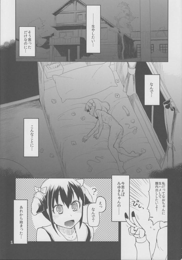 002_Hayashitakatta.02