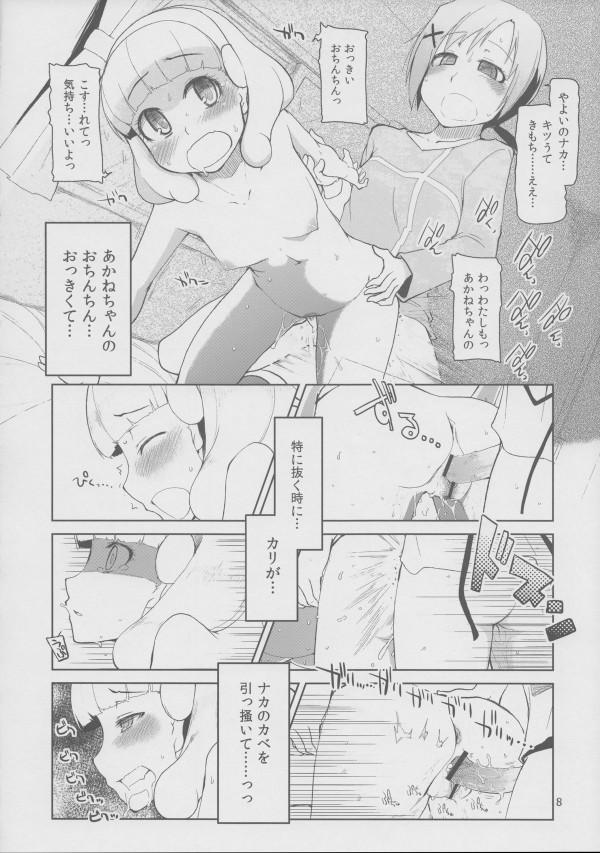 009_Hayashitakatta.09