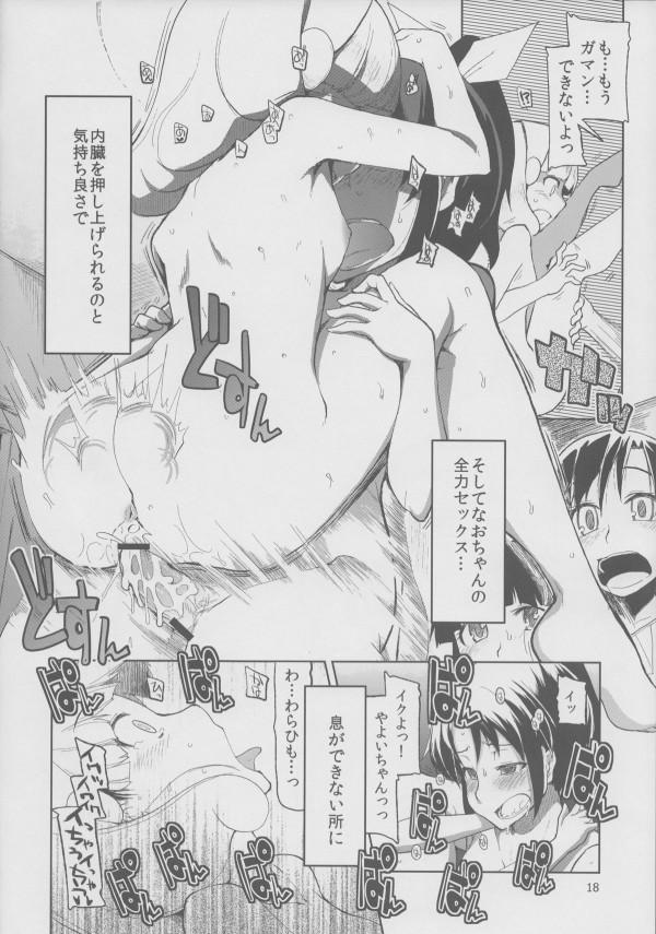 019_Hayashitakatta.19
