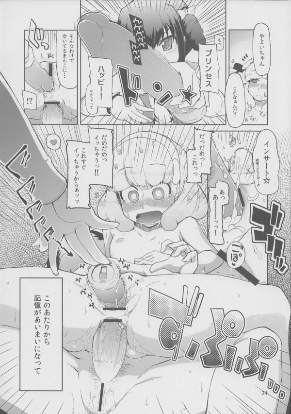 025_Hayashitakatta.25