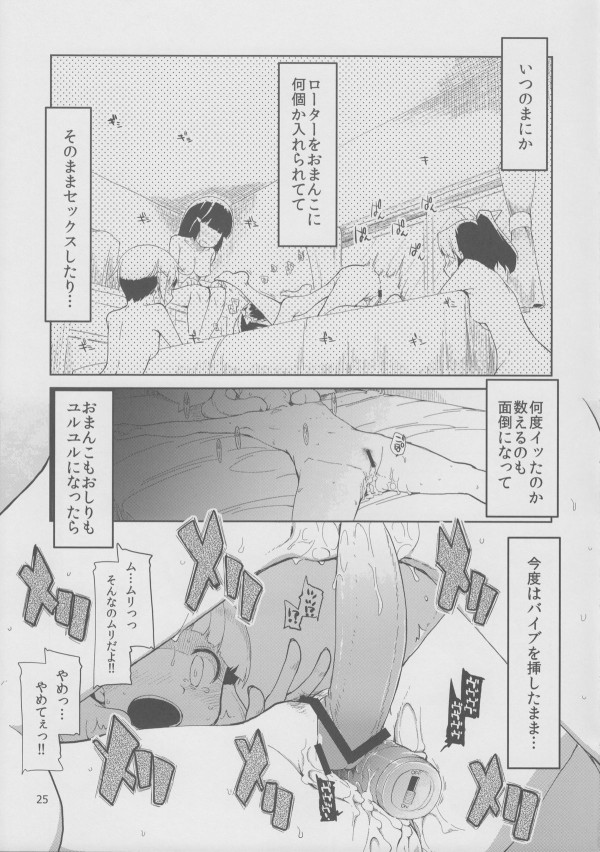 026_Hayashitakatta.26