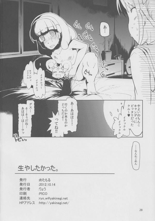 029_Hayashitakatta.29