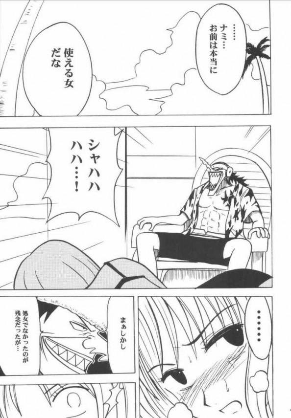 航海総集編_071