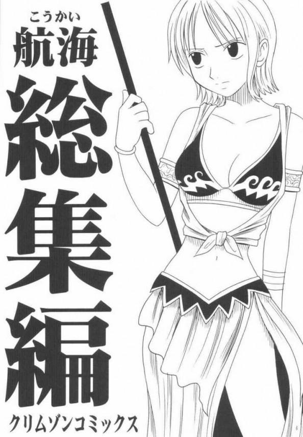 航海総集編_003