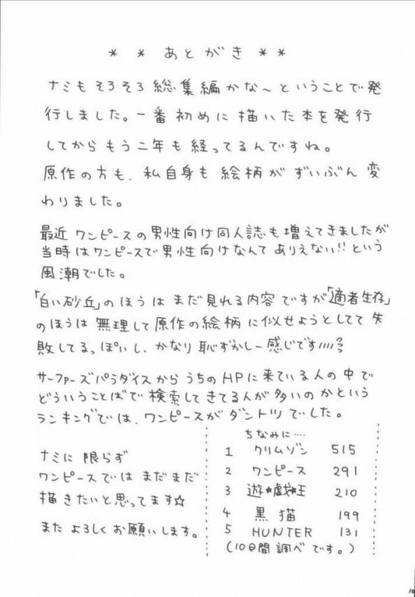 航海総集編_105