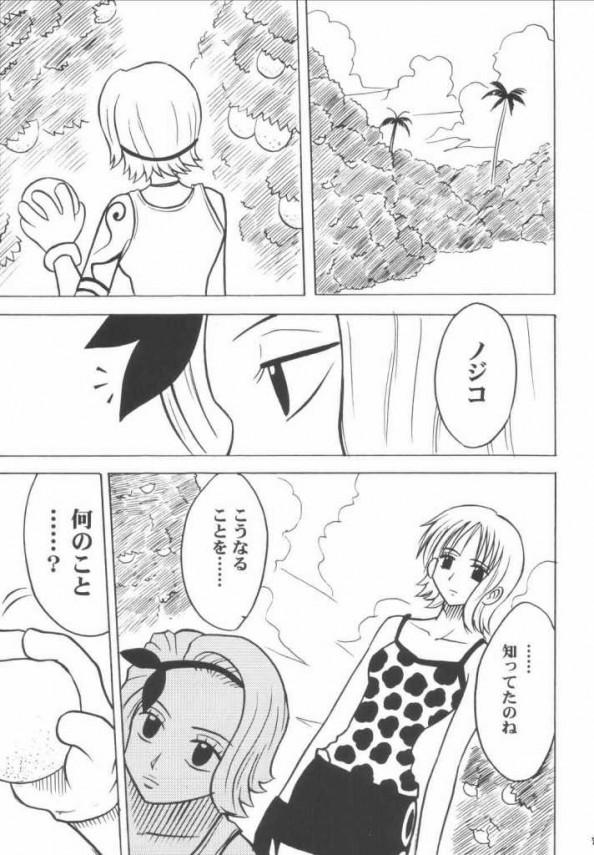 航海総集編_073