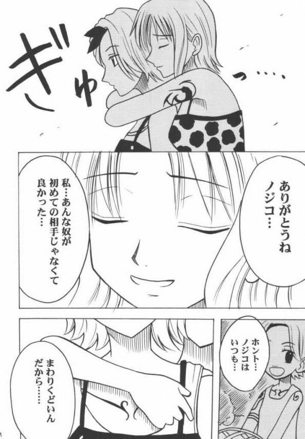 航海総集編_074