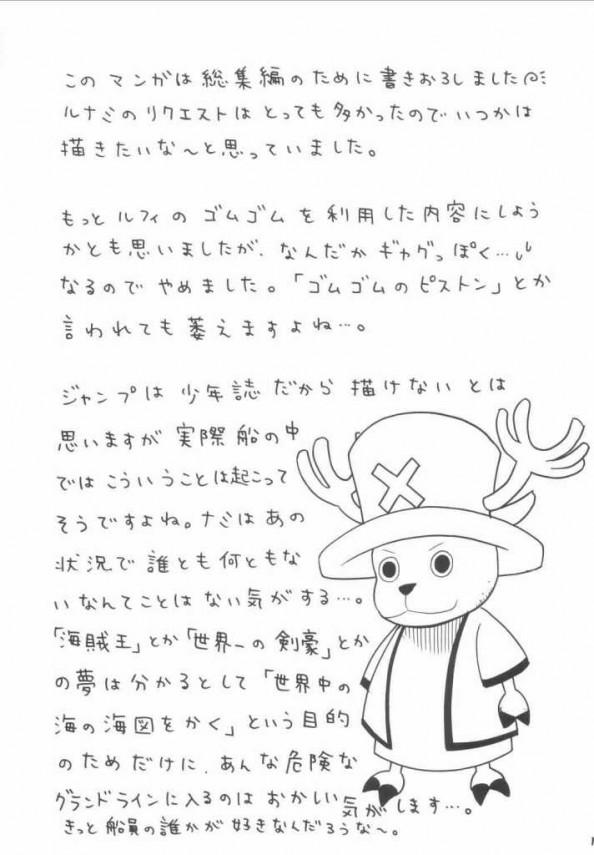 航海総集編_017