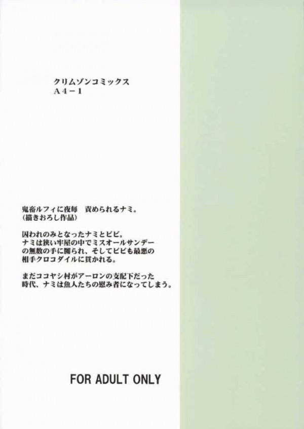 航海総集編_106