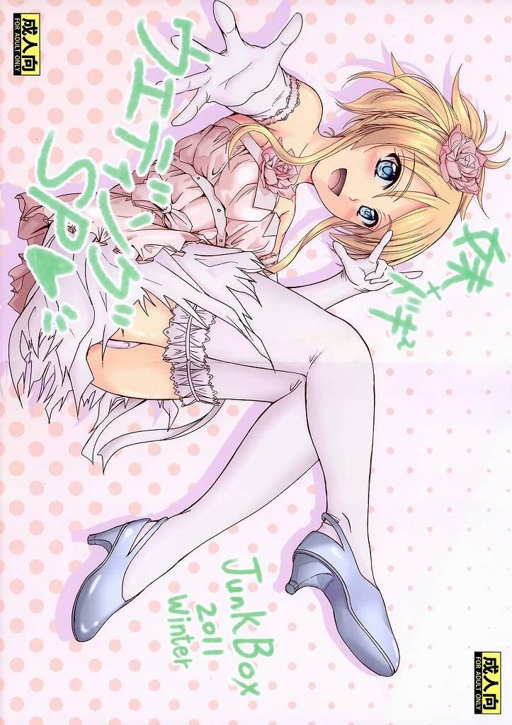 キリノが非常階段でキョウスケとオマンコするよーwwwwww外なのに激しくマンコ突いてるよーwwwwww【俺の妹がこんなに可愛いわけがない 同人誌・エロ漫画】