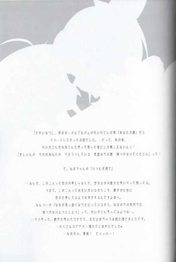 【プリキュアシリーズ エロ同人】幼馴染のナオとレイカがキスして服脱がせて乳首吸ったら…【無料 エロ漫画】_35