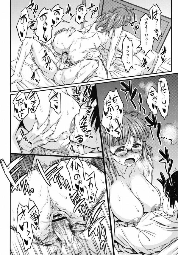プロデューサーと相部屋になった律子が2人でイチャセク始めちゃった!爆乳をいじりたおして挿入されちゃったら乱れまくる律子wwww【アイドルマスター エロ漫画・同人誌】 (21)