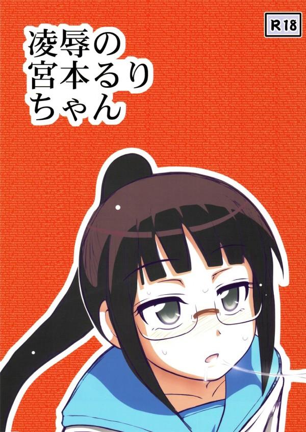 眼鏡美少女のルリちゃんがデカマラにレイプされてるー!拘束されてマンコ舐められてオマンコに精液ドプドプされちゃうよ~wwwwwww【ニセコイ エロ漫画・エロ同人誌】
