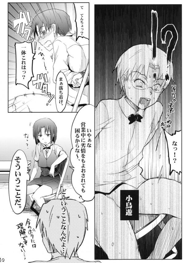 たかなし君がオラオラ店長杏子さんを褒めちゃったらその気になってオラオラセックスされちゃう!脚コキから始まってバキュームキスやらで何回もやられちゃうwww【ワーキング エロ漫画・同人誌】 (9)