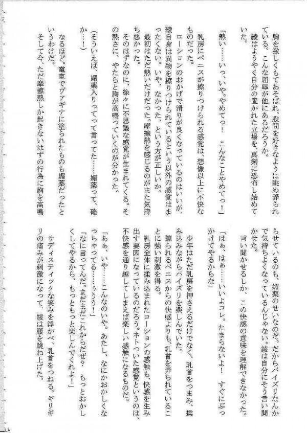 【エロ漫画 いちご100%】アヤ、ツカサ、サツキ、が中学生の男達に連続レイプされちゃう【クリムゾン エロ同人誌】(124)