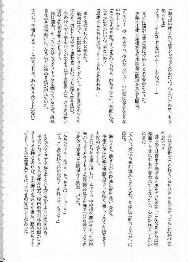 【エロ漫画 いちご100%】アヤ、ツカサ、サツキ、が中学生の男達に連続レイプされちゃう【クリムゾン エロ同人誌】(84)