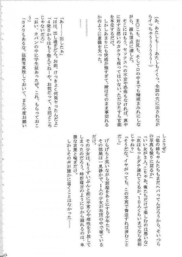 【エロ漫画 いちご100%】アヤ、ツカサ、サツキ、が中学生の男達に連続レイプされちゃう【クリムゾン エロ同人誌】(154)