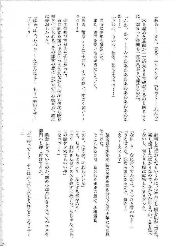 【エロ漫画 いちご100%】アヤ、ツカサ、サツキ、が中学生の男達に連続レイプされちゃう【クリムゾン エロ同人誌】(150)