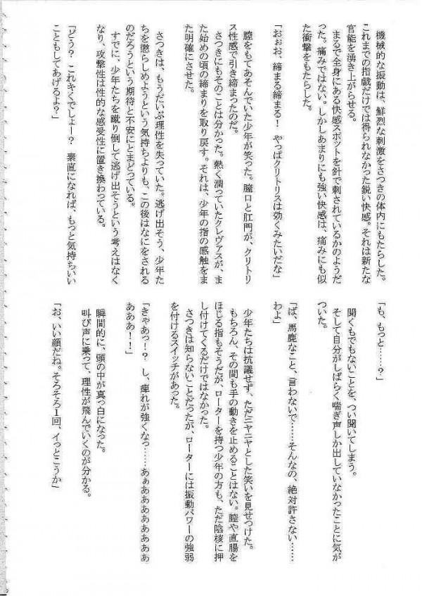 【エロ漫画 いちご100%】アヤ、ツカサ、サツキ、が中学生の男達に連続レイプされちゃう【クリムゾン エロ同人誌】(94)