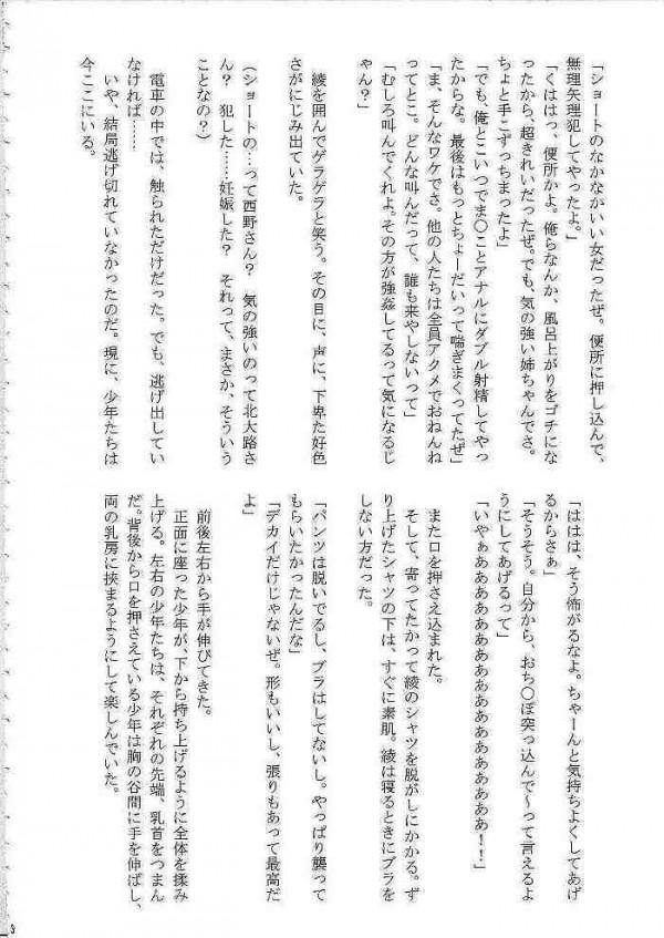 【エロ漫画 いちご100%】アヤ、ツカサ、サツキ、が中学生の男達に連続レイプされちゃう【クリムゾン エロ同人誌】(116)