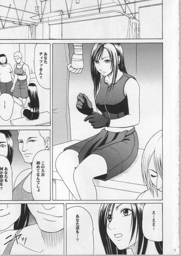 ティファが地下格闘の観客の前でレイプされて辱めをうけてるぞwww【FFVII エロ同人誌・18禁成人漫画】 (5)