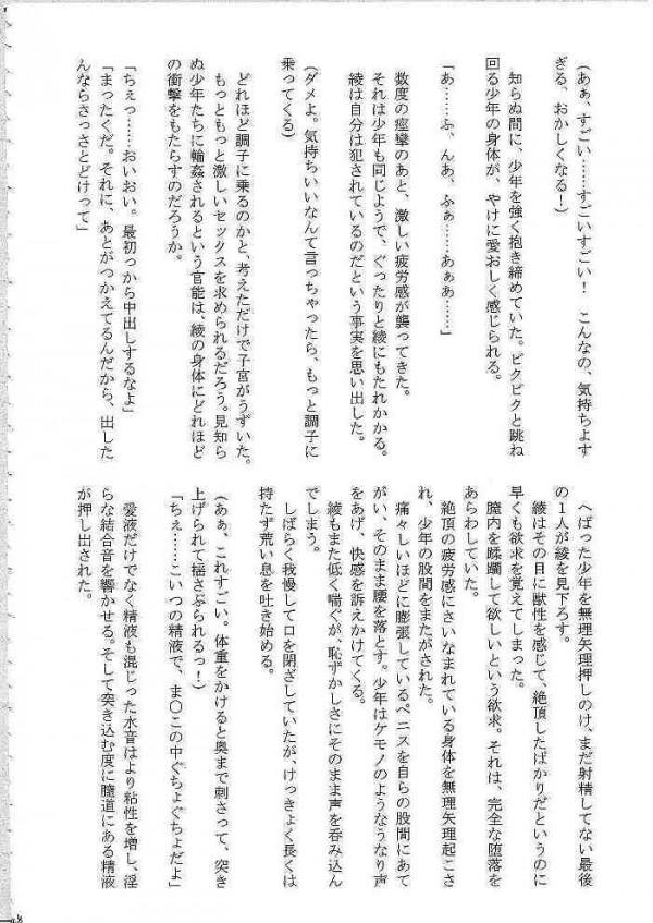 【エロ漫画 いちご100%】アヤ、ツカサ、サツキ、が中学生の男達に連続レイプされちゃう【クリムゾン エロ同人誌】(146)