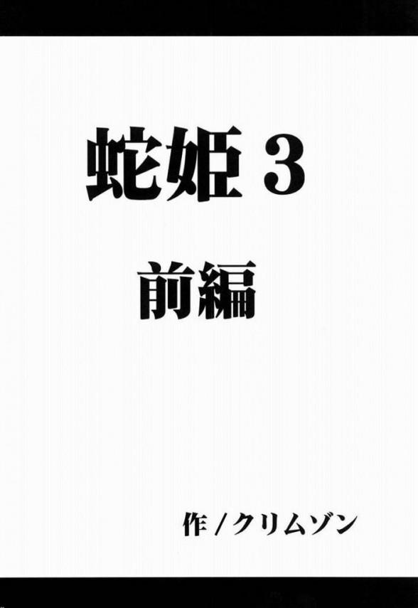 【エロ漫画 ワンピース 蛇姫総集編2】拘束されたハンコックが悪魔の実の能力者に奴隷調教されちゃってる!【クリムゾン エロ同人誌】(21)