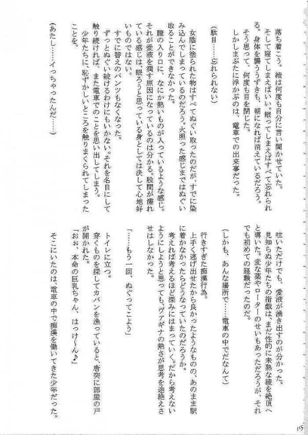 【エロ漫画 いちご100%】アヤ、ツカサ、サツキ、が中学生の男達に連続レイプされちゃう【クリムゾン エロ同人誌】(113)