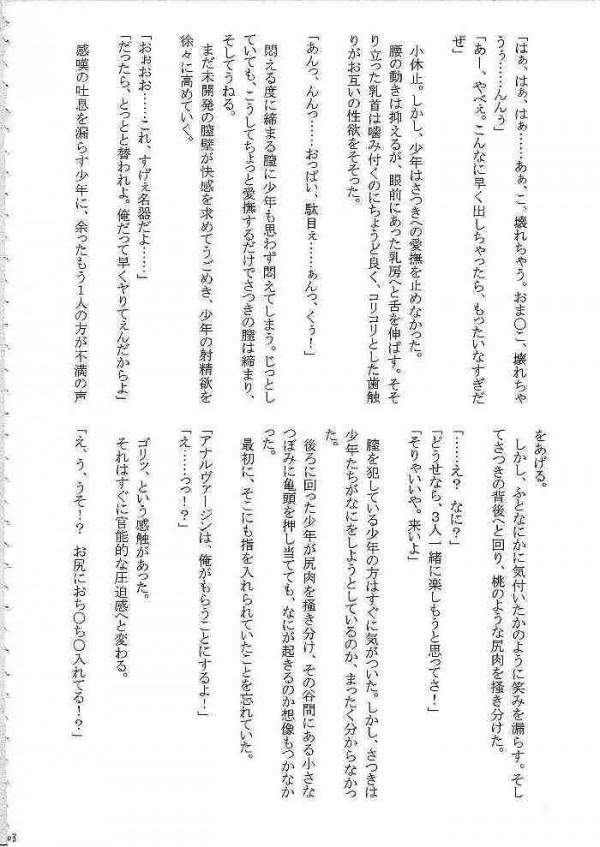 【エロ漫画 いちご100%】アヤ、ツカサ、サツキ、が中学生の男達に連続レイプされちゃう【クリムゾン エロ同人誌】(106)