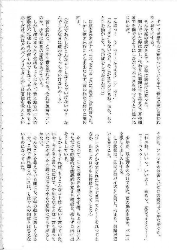 【エロ漫画 いちご100%】アヤ、ツカサ、サツキ、が中学生の男達に連続レイプされちゃう【クリムゾン エロ同人誌】(128)