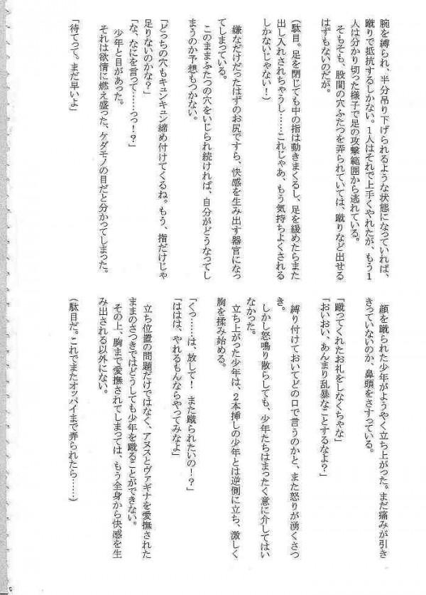 【エロ漫画 いちご100%】アヤ、ツカサ、サツキ、が中学生の男達に連続レイプされちゃう【クリムゾン エロ同人誌】(88)