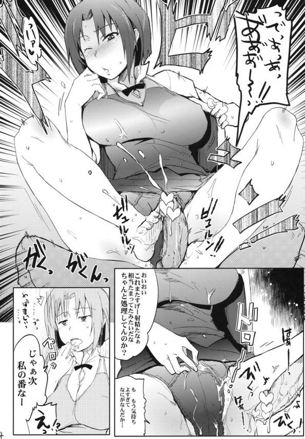 たかなし君がオラオラ店長杏子さんを褒めちゃったらその気になってオラオラセックスされちゃう!脚コキから始まってバキュームキスやらで何回もやられちゃうwww【ワーキング エロ漫画・同人誌】 (12)