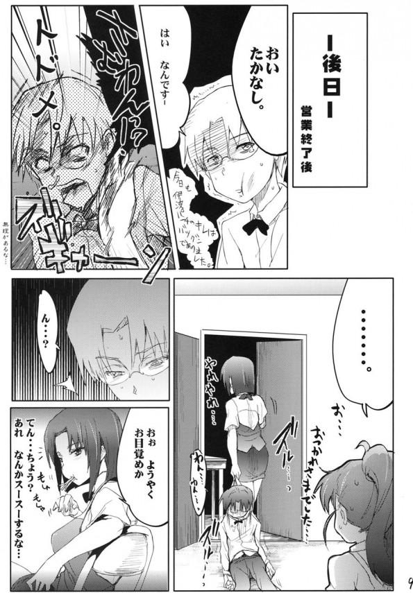 たかなし君がオラオラ店長杏子さんを褒めちゃったらその気になってオラオラセックスされちゃう!脚コキから始まってバキュームキスやらで何回もやられちゃうwww【ワーキング エロ漫画・同人誌】 (8)