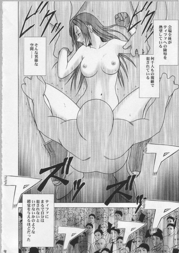 ティファが地下格闘の観客の前でレイプされて辱めをうけてるぞwww【FFVII エロ同人誌・18禁成人漫画】 (46)
