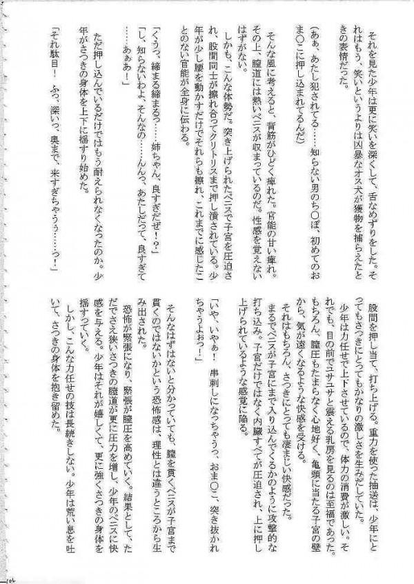 【エロ漫画 いちご100%】アヤ、ツカサ、サツキ、が中学生の男達に連続レイプされちゃう【クリムゾン エロ同人誌】(104)