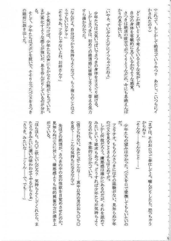 【エロ漫画 いちご100%】アヤ、ツカサ、サツキ、が中学生の男達に連続レイプされちゃう【クリムゾン エロ同人誌】(97)